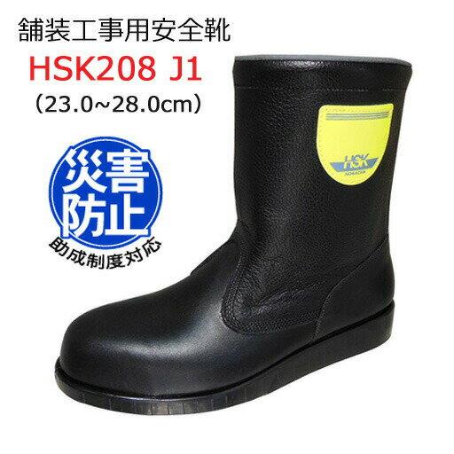 道路舗装工事用 安全靴 HSK208J1 23.0-28.0cm ノサックス