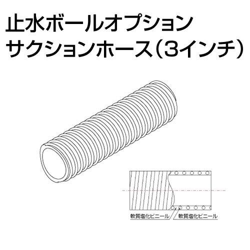 【送料無料】止水ボール 大流量排水タイプオプション サクションホース(3インチ)20m FW-75 ホーシン