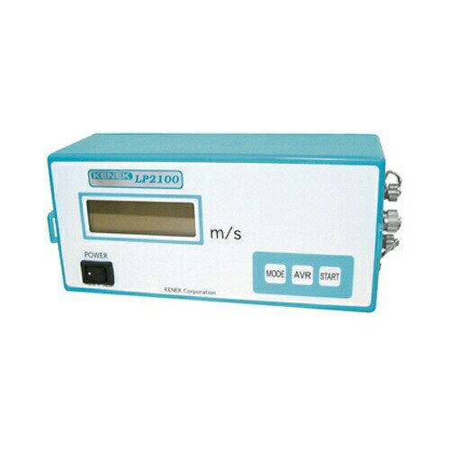 【送料無料】電磁流速計(小型軽量ポータブル型) 流向翼型センサー:社内検定付 LPT-2100/25F