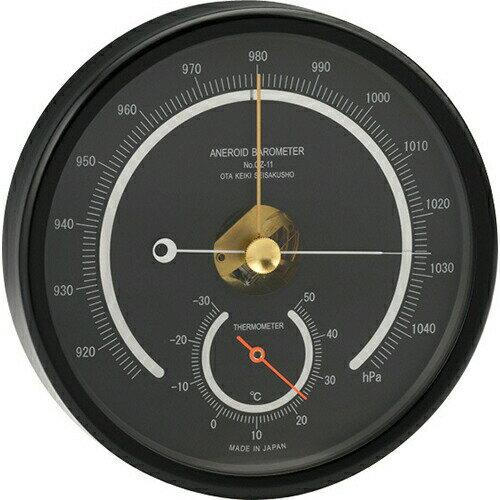 【全品ポイント5倍!】【送料無料】アネロイド気圧計 一般観測型 ブラック OZ-11-BL【開催期間:9月22日(金)10時~9月25日(月)9時59分まで】