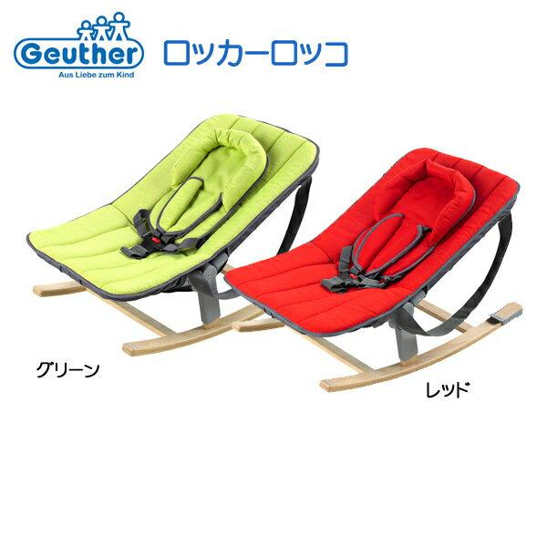 【送料無料】 ロッカー ロッコ 【ゴイター】【Geuther】【ベビーチェア】【ロッキングチェア】【リビングチェア】【在庫限り】