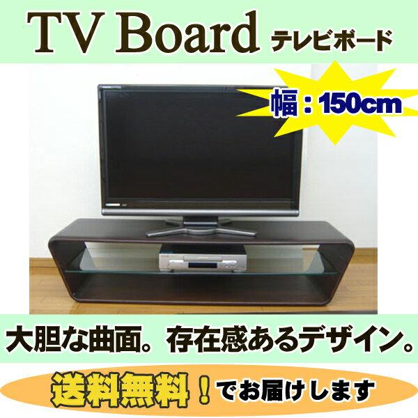 【送料無料】 テレビボード150 ブラウン 【テレビ台】【TVボード】【TV台】【収納家具】【ローボード】