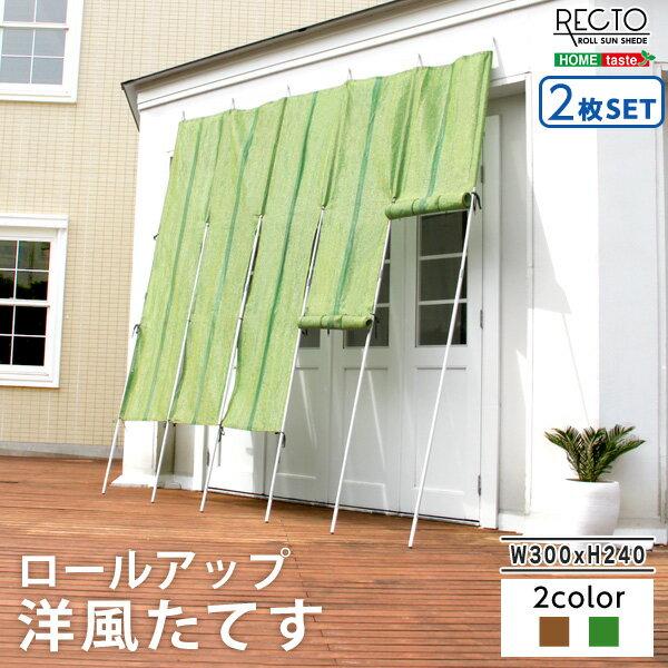 ロールアップ洋風たてす 幅300x高さ240cm 2SET【レクト-RECTO-】(たてす すだれ 300幅)