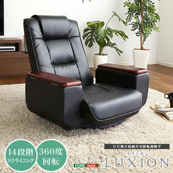レザー肘付き回転座椅子 14段階リクライニング たっぷり収納付き天然木肘掛け|Luxion-ラクシオン-