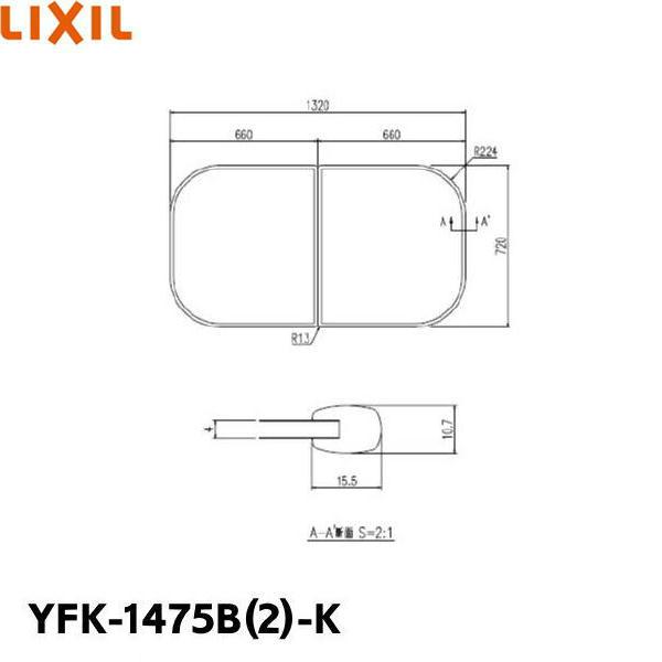 リクシル[LIXIL/INAX]風呂フタ(保温風呂フタ)YFK-1475B(2)-K(2枚1組)【送料無料】