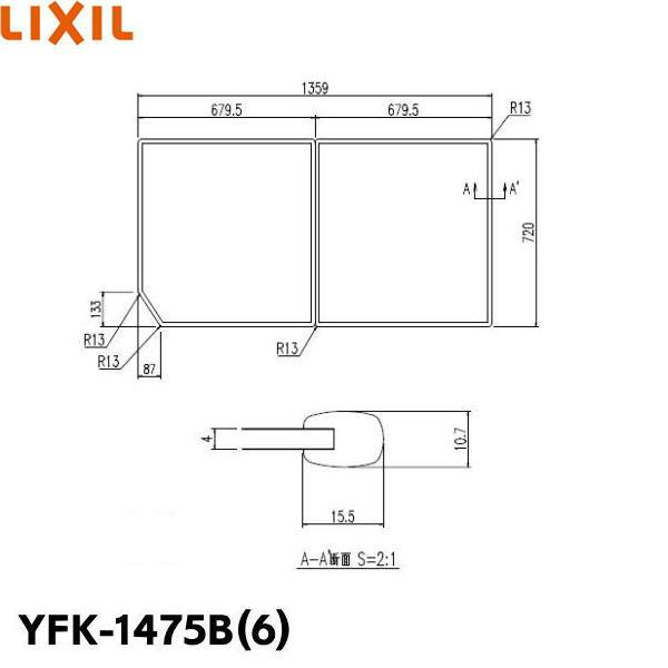 リクシル[LIXIL/INAX]風呂フタ(保温風呂フタ)YFK-1475B(6)(2枚1組)【送料無料】