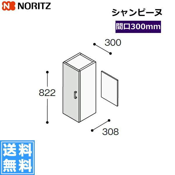 ノーリツ[NORITZ][シャンピーヌ]サイドキャビネットLSAT-300L(R)[間口300]【送料無料】