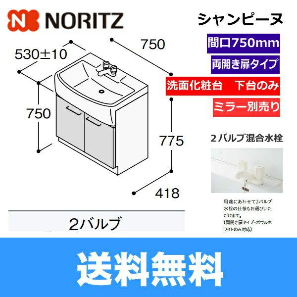【フラッシュクーポン対象ショップ】ノーリツ[NORITZ][シャンピーヌ]洗面化粧台LSAB-70D[下台のみ][間口750mm]【送料無料】