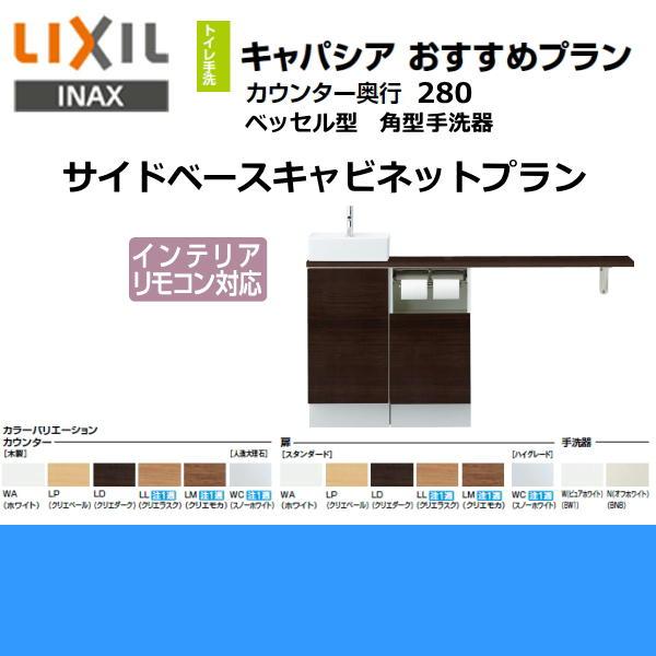 [YN-AAREABKXHEX]リクシル[LIXIL/INAX]トイレ手洗い[キャパシア][奥行280mm][右仕様][床排水]【送料無料】