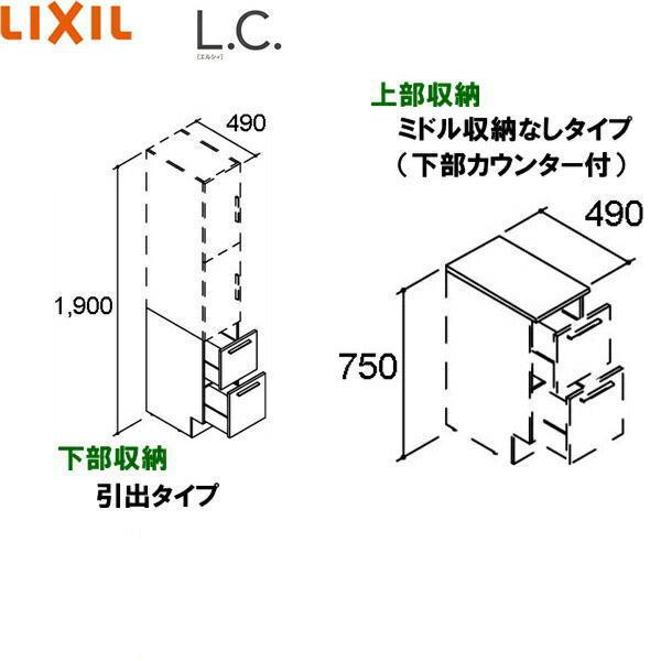 [LCYS-305HX-A/VP2]リクシル[LIXIL/INAX][L.C.エルシィ]トールキャビ�ット[間�300][ミドル����・引出][スタンダード]��料無料】