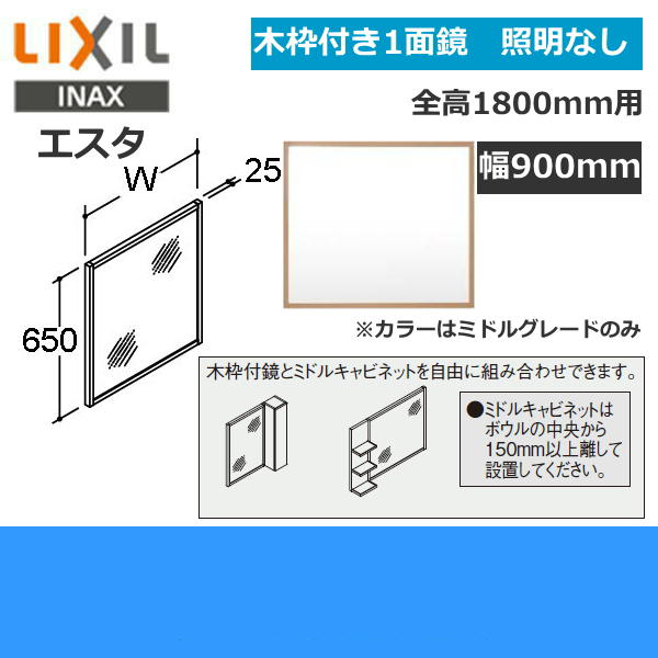 【フラッシュクーポン対象ショップ】[MNS-901K]リクシル[LIXIL/INAX][エスタ]木枠付き1面鏡のみ[間口900]【送料無料】