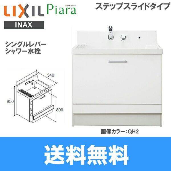 [AR2CH-755SY]リクシル[LIXIL/INAX][PIARAピアラ]洗面化粧台本体のみ[間口750]ステップスライドタイプ[スタンダード]【送料無料】