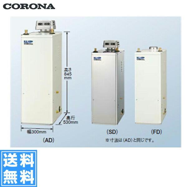 コロナ[CORONA]石油給湯機器NX-Hシリーズ(高圧力型貯湯式)全自動オート・ボイスリモコン付UKB-NX460HAP(SD)【送料無料】