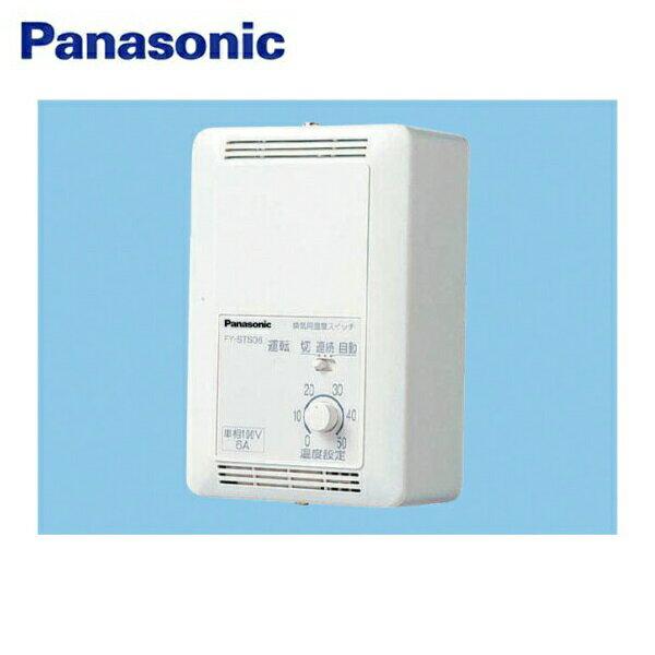 [FY-STT10]パナソニック[Panasonic]換気扇用温度スイッチ[三相200V電源用]