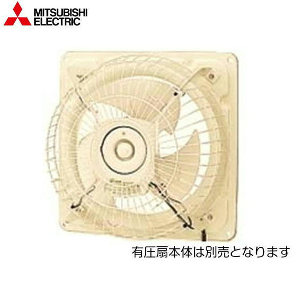 [G-40XC]三菱電機[MITSUBISHI]有圧換気扇用システム部材バックガード