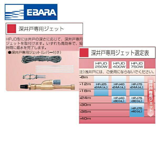 【フラッシュクーポン対象ショップ】エバラ[EBARA]フレッシャーミニ深井戸専用ジェットHPJ25-24A-L[レバー付き][深井戸専用HPJD型][250W用]