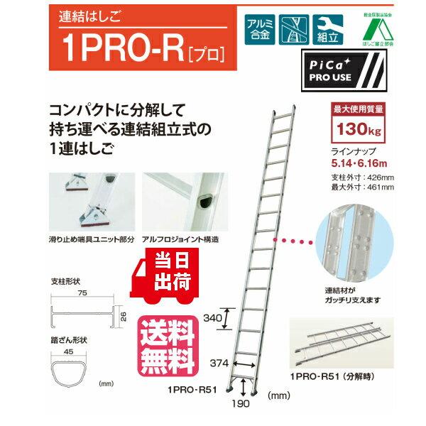 ☆☆☆ピカ 連結はしご 1PRO-R51 全長5.14m 分解収納時長さm 上はしご2.41m 下はしご2.73m コンパクトに分解して持ち運べる連結組立式の1連はしご ☆送料無料☆即日出荷☆代引き不可☆