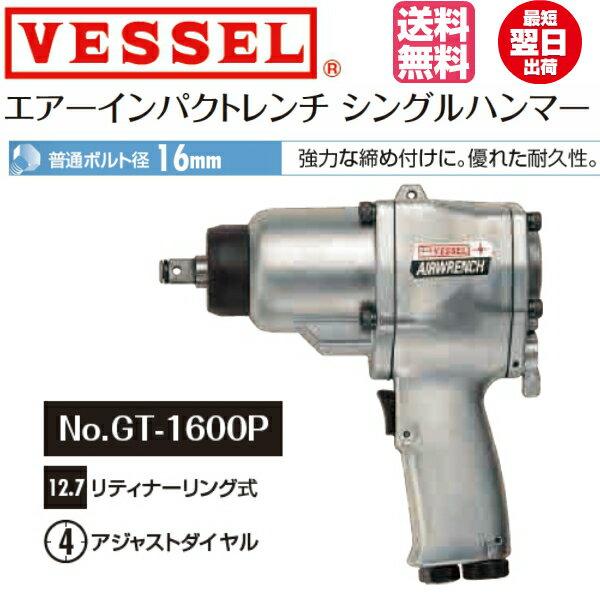 ♪ベッセル VESSEL エアーインパクトレンチ シングルハンマー 普通ボルト径16mm GT1600P  送料無料 最短翌日出荷