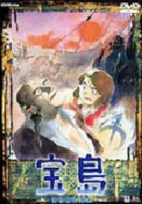 【中古】宝島 DVD BOX 1/清水マリDVD/キッズ