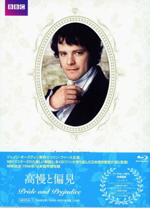 【中古】高慢と偏見 (1995)/コリン・ファースブルーレイ/海外TVドラマ