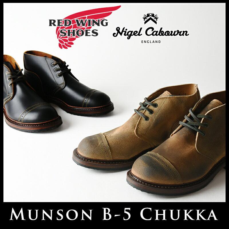 【送料無料】Nigel Cabourn ナイジェルケーボン X REDWING レッドウィング MUNSON マンソンB-5 メンズ 革靴 ブーツ 80351562000