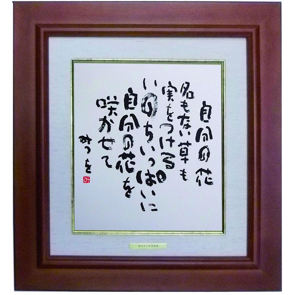 相田みつを フレーム 色紙額装コレクション 4種類 自分の花 Kh Hanau De