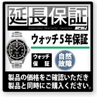5年延長保証(腕時計) 自然故障 [税込み価格\550,001~\600,000]