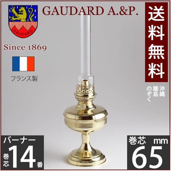 【65mm巻芯1本おまけ付】【送料無料・フランス製オイルランプ】GAUDARD・ガーダード社製真鍮製テーブルステムランプGIL07A【asu】【RCP】