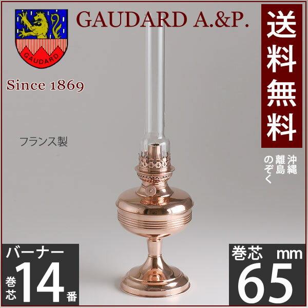 【65mm巻芯1本おまけ付】【送料無料・フランス製オイルランプ】GAUDARD・ガーダード社製銅製テーブルステムランプGIL07C【asu】【RCP】