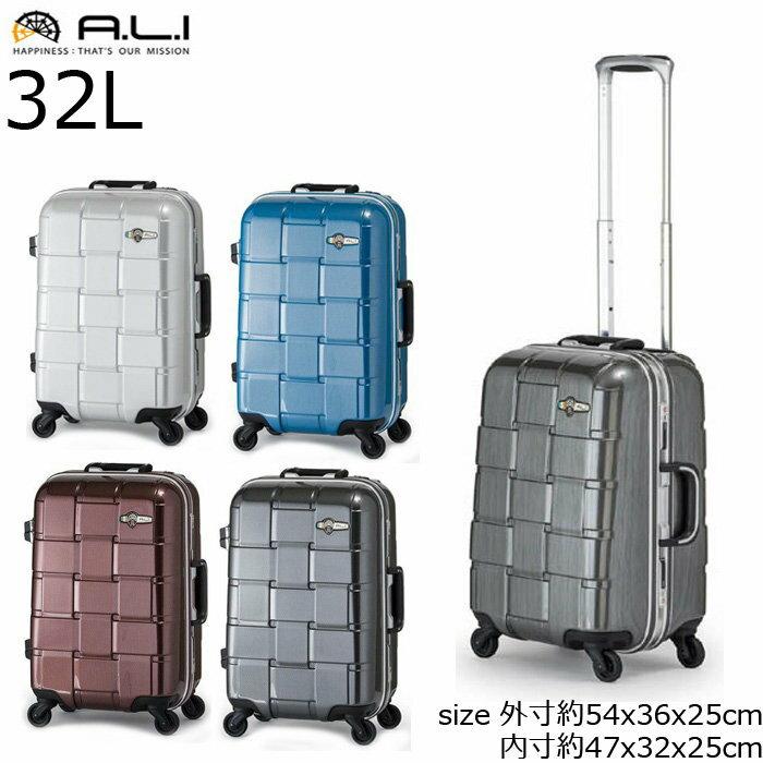 送料無料 スーツケース 機内持ち込み キャリーバッグ A.L.I WEAVEL ウィーベル ALI-1420 32L ストッパー機能搭載 ハードキャリー アジア ラゲージ キャリーケース トラベルケース 旅行 出張