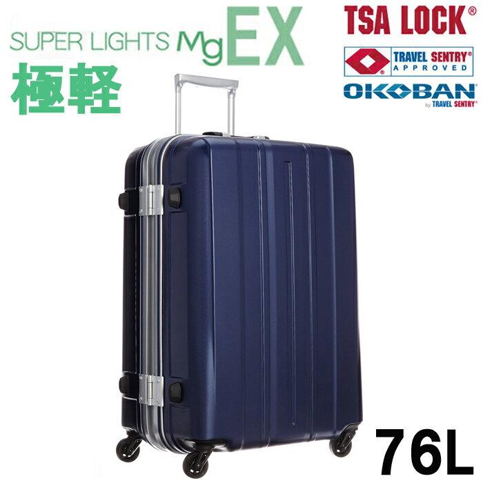 送料無料 スーツケース  軽量 超軽量 極軽 スーパーライト MG EX 63cm 76L smge63 エンボス ネイビー  傷が目立ちにくい エンボスタイプ キャリーバッグ キャリーケース サンコー鞄 旅行 出張