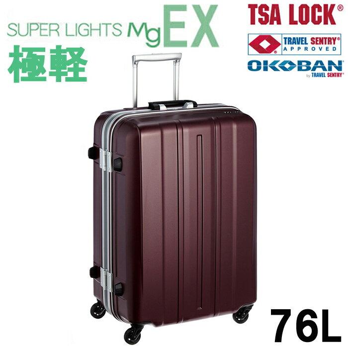 送料無料 スーツケース  軽量 超軽量 極軽 スーパーライト MG EX 63cm 76L smge63 エンボス ボルドー  傷が目立ちにくい エンボスタイプ キャリーバッグ キャリーケース サンコー鞄 旅行 出張