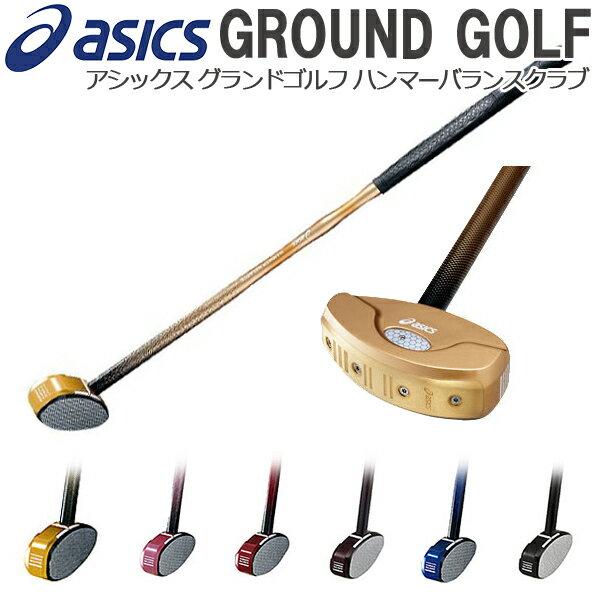 グラウンドゴルフ用品 アシックス グラウンドゴルフ クラブ ASICS ハンマーバランスクラブ GGG184 一般右打者専用 GGG185 一般左打者専用 クラブ スティック Groundgolf 日本グラウンド・ゴルフ協会 認定品 送料無料