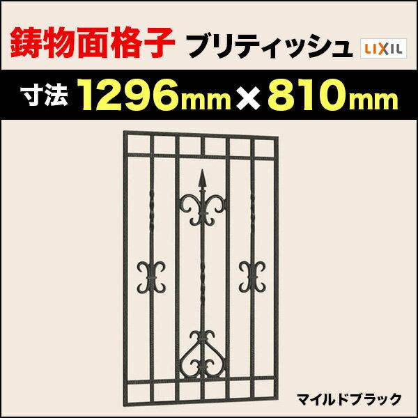 【鋳物面格子06011】ブリティッシュマイルドブラック寸法1296mm×810mm