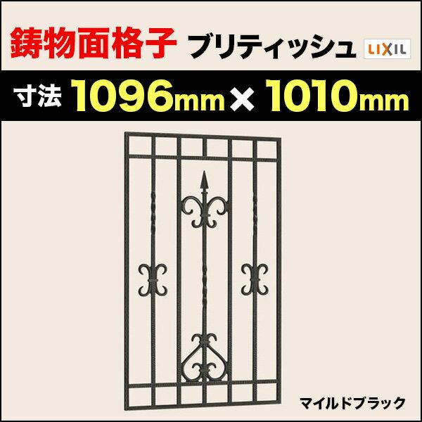 【鋳物面格子07409】ブリティッシュマイルドブラック寸法1096mm×1010mm