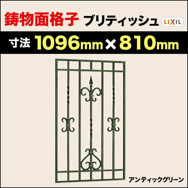 【鋳物面格子06009】ブリティッシュアンティックグリーン寸法1096mm×810mm