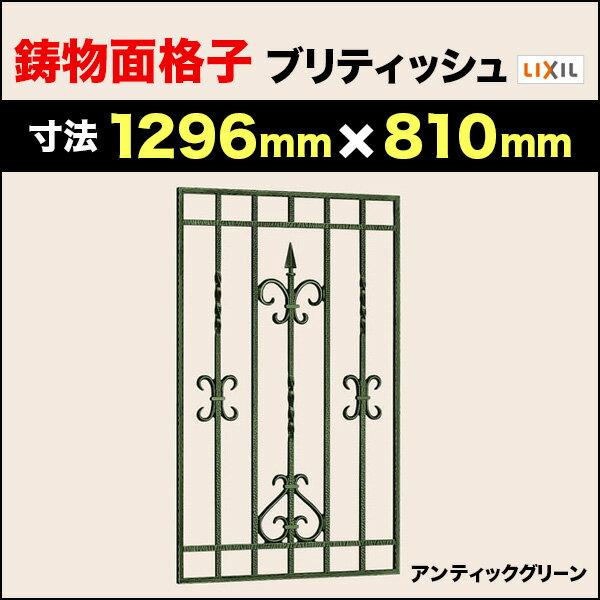 【鋳物面格子06011】ブリティッシュアンティックグリーン寸法1296mm×810mm