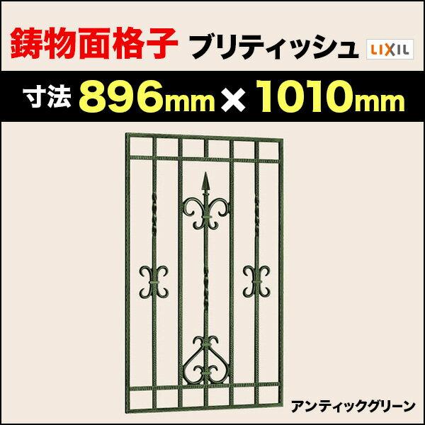 【鋳物面格子07407】ブリティッシュアンティックグリーン寸法896mm×1010mm