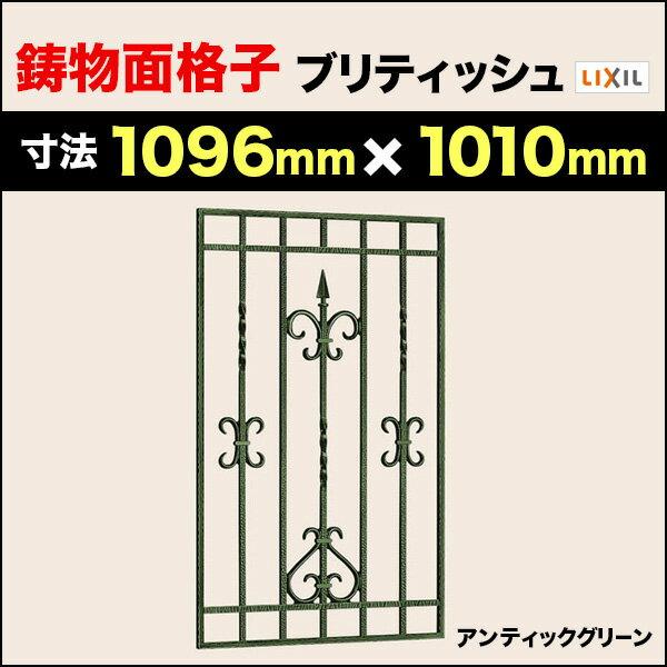 【鋳物面格子07409】ブリティッシュアンティックグリーン寸法1096mm×1010mm