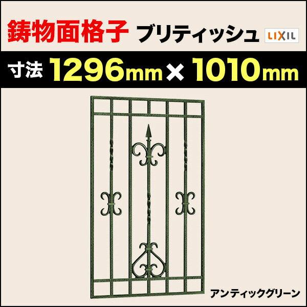【鋳物面格子07411】ブリティッシュアンティックグリーン寸法1296mm×1010mm