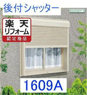 【楽天リフォーム認定商品】【さいたま市内限定価格・工事費込み】 YKKAPリフォーム後付手動シャッター【1609A】既存窓幅(1680mmから1700mm) 高さ(900mmから920mm)まで対応