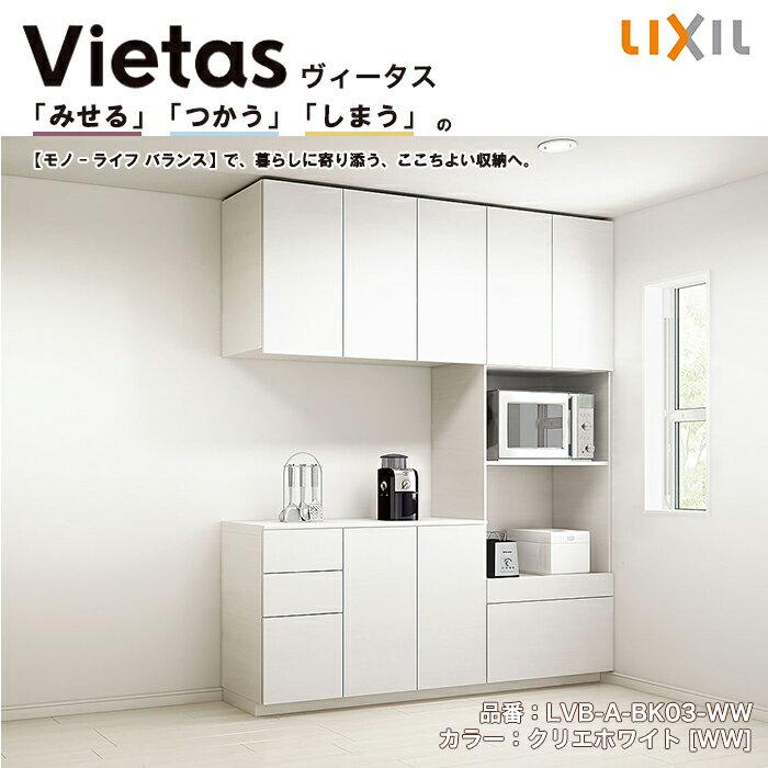 Vietas(ヴィータス)  ダイニングキッチン セット LVB-A-BK03-WW【LIXIL(リクシル)】