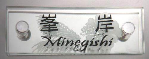 ガラス表札 【マンションタイプ】 =両面彫り ハイビスカス= サンドブラスト エッチング