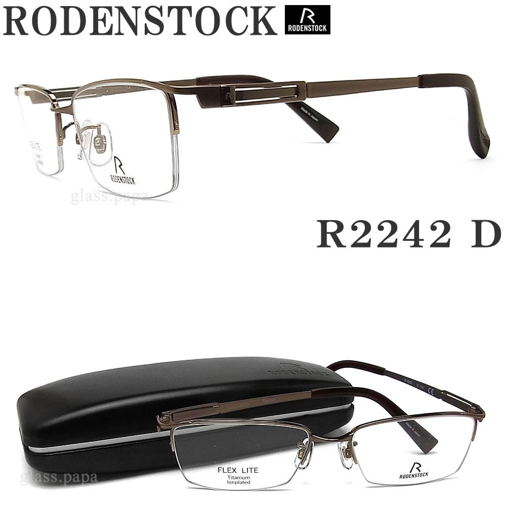【RODENSTOCK】 ローデンストック メガネフレーム R 2242-D 眼鏡 ブランド 伊達メガネ 度付き ブラウン メンズ メタル