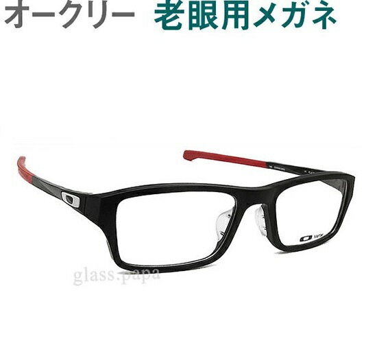 オークリー 老眼用メガネ【レンズが大切です】HOYA・SEIKO薄型レンズ使用 OAKLEYシャンファー 8045-0653 老眼鏡(シニアグラス・リーディンググラス)普通サイズ