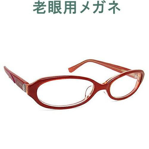 老眼に見えない!【大切な目のために】HOYA・SEIKOメガネ用薄型レンズ使用 シェリーshellie6002C6 オーダー老眼鏡(シニアグラス・リーディンググラス)女性用