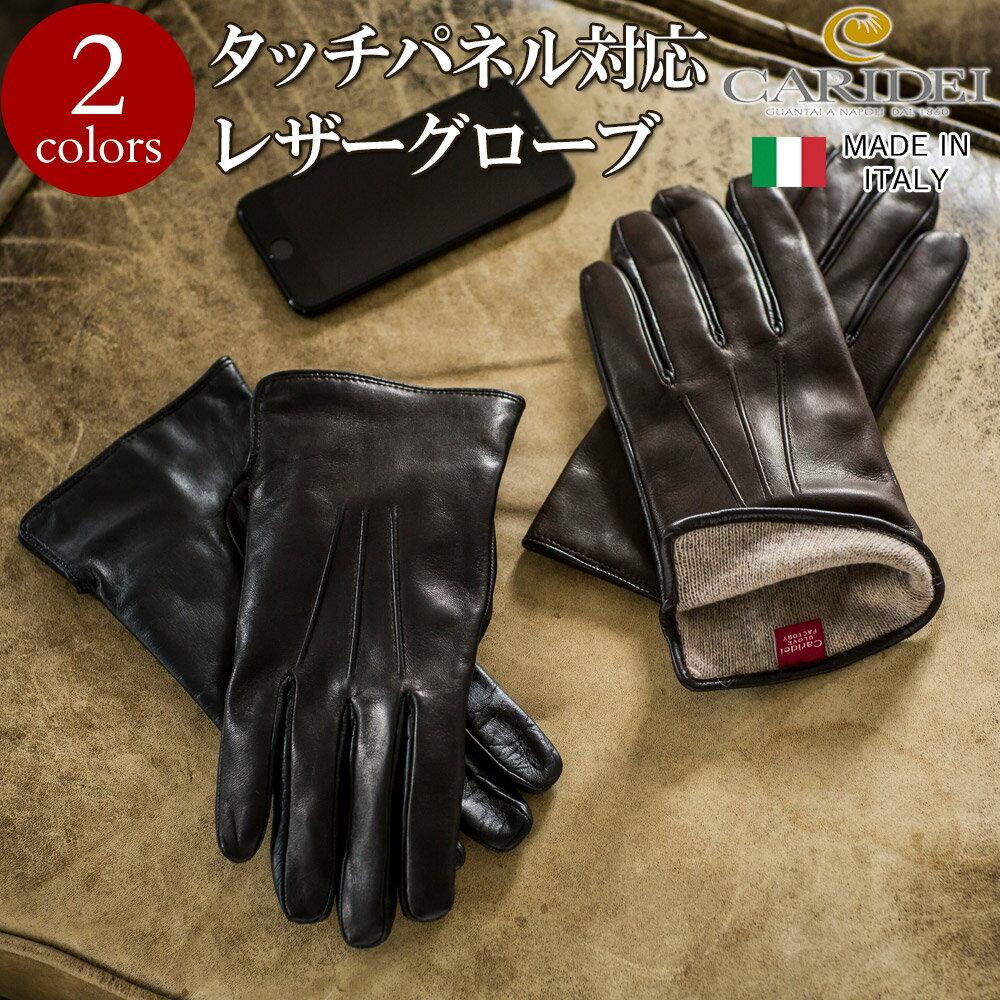 【CARIDEI/カリデイ】イタリア製タッチパネル対応レザーグローブ(メンズ)[ラムスキン手袋 クリスマスギフト]【xmas特典3】