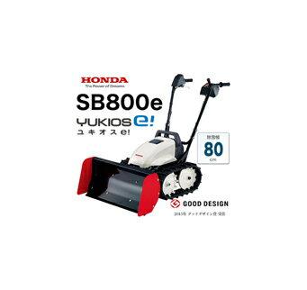 【ホンダ】 電動ブレード除雪機 ユキオスe SB800e   【スピード充電 】 【Honda】【代引不可】