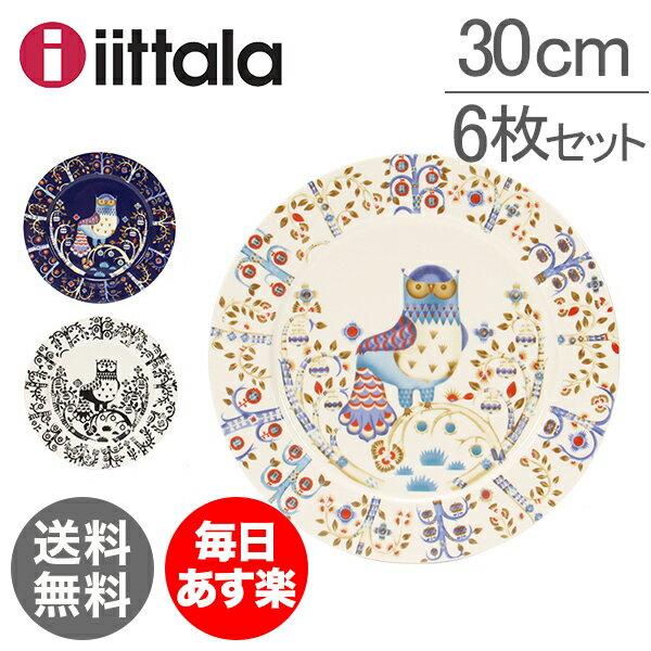【ゲリラセール対象】 イッタラ 皿 タイカ 29.5cm × 1.8cm 295mm × 18mm 北欧ブランド プレートフラット 皿 6枚セット iittala TAIKA