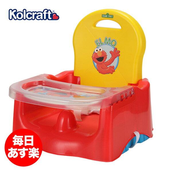 コルクラフト 補助椅子 エルモ ブースターシート子供用 調節可能 コンパクト セサミストリート 可愛い SH005-EFP2 KOLCRAFT Elmo Fruits 'n fun